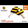 Единая карта оплаты Билайн 100 руб.