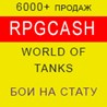 WOT Прокачка статистики World of tanks от RPGcash