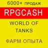 WOT Прокачка опыта + стата World of tanks от RPGcash