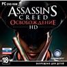 Assassin´s Creed: Освобождение HD (Ключ Uplay)