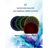 12 магических модулей для здоровья, любви и успеха