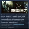 Insurgency STEAM KEY RU+CIS СТИМ КЛЮЧ ЛИЦЕНЗИЯ&#128142