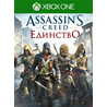 Assassin's Creed Единство xbox ONE SCAN