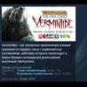 Warhammer End Times Vermintide STEAM KEY ЛИЦЕНЗ&#128142