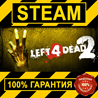 LEFT 4 DEAD 2 (STEAM GIFT | RU+CIS)