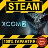 XCOM 2 (STEAM GIFT | RU+CIS)
