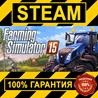 Farming Simulator 15 (STEAM GIFT | RU+CIS)