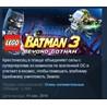 LEGO Batman 3: Beyond Gotham STEAM KEY СТИМ ЛИЦЕНЗИЯ