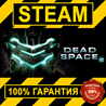 DEAD SPACE 2 (STEAM GIFT   RU+CIS)