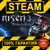 RISEN 3 - TITAN LORDS (STEAM GIFT | RU+CIS)