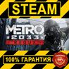 METRO 2033 REDUX (STEAM GIFT   RU+CIS)