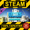 Cities: Skylines - Snowfall (STEAM GIFT | RU+CIS)