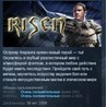 Risen 1 STEAM KEY RU+CIS СТИМ КЛЮЧ ЛИЦЕНЗИЯ