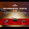 World of Tanks - Random item code