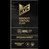 МОНЕТЫ NHL 17 PS4 HUT Coins|Низкая цена|Быстро|+5%