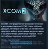XCOM 2 STEAM KEY RU+CIS СТИМ КЛЮЧ ЛИЦЕНЗИЯ ??