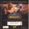 WORLD OF WARCRAFT - Ключ Гостевого Пропуска (RU)
