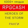 HOTS Heroes of the Storm Прокачка рангов  от RPGcash