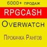Overwatch прокачка бустинг уровней рангов + калибровка
