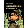 Энциклопедия аквариумиста. Плонский. (1997)