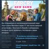 Far Cry New Dawn ?? STEAM GIFT RU