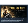 DEUS EX: MANKIND DIVIDED Day one edition STEAM ЛИЦЕНЗИЯ