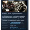 Batman: Arkham Knight ??STEAM KEY GLOBAL КЛЮЧ ЛИЦЕНЗИЯ