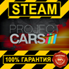 PROJECT CARS (STEAM GIFT | RU+CIS)