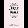 Дядя Ваня - Чехов Антон - APK
