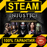 Injustice: Gods Among Us Ultimate Edition (STEAM GIFT)