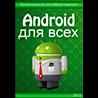 Android для всех. Практическое пособие новичка. 2012