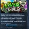 Plants vs. Zombies GOTY Edition ?? STEAM GIFT RU
