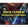 Прокачка рейтинга героя Лига Героев Heroes of the Storm