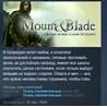 Mount & Blade ??STEAM KEY RU+CIS СТИМ КЛЮЧ ЛИЦЕНЗИЯ