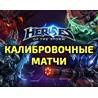 Калибровка в Heroes of the Storm / Калибровочные матчи