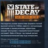 State of Decay: Year One Survival Edition YOSE STEAM ??