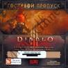 DIABLO III ГОСТЕВОЙ ПРОПУСК (GUEST PASS)