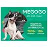 Megogo, подписка Оптимальная на 1 месяц