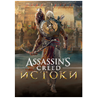 Assassins Creed Origins (Истоки) (Uplay RU\CIS) + БОНУС