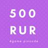 Сертификат 4game 500р