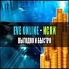 Купить ISK EVE Online