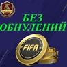 FIFA 18 PC UT ПЕРЕВОД МОНЕТ БЕЗ ОБНУЛЕНИЙ +5%