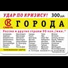 Телефонная карта Города 300 руб.