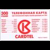 Телефонная карта Кардтел (Cardtel) 300 руб.
