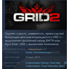 GRID 2  [STEAM KEY]