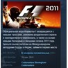 FORMULA F1 2011 STEAM KEY REGION FREE GLOBAL ??