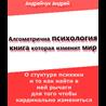 Алгомерича психологія книга що змінить світ