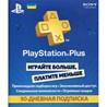 Playstation Plus подписка на 90 дней Украина (UA)