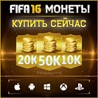 МОНЕТЫ для PC FIFA 16 Ultimate Team НИЗКАЯ ЦЕНА