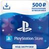 Пополнение PS Sony PlayStation Store 500 RUB